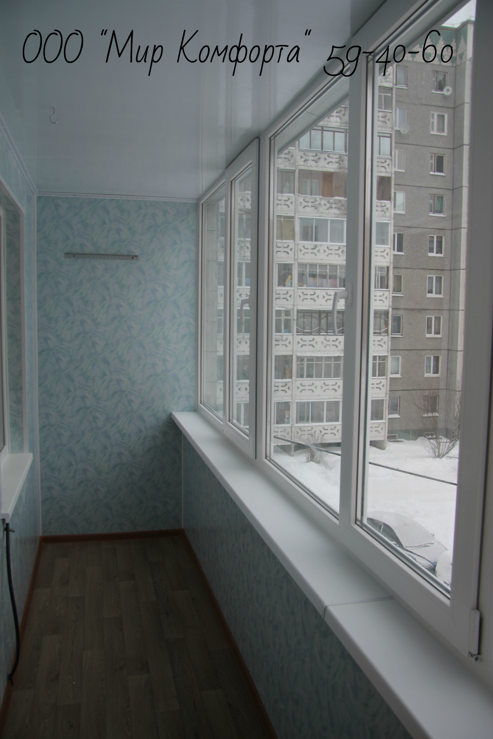 Обшивка, утепление лоджий и балконов мир комфорта.